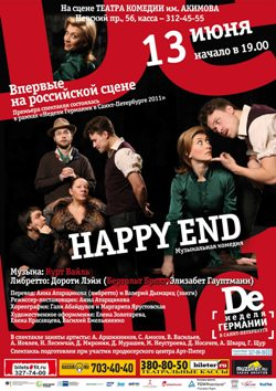 спектакль Happy End